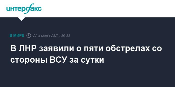 763415 В ЛНР заявили о пяти обстрелах со стороны ВСУ за сутки