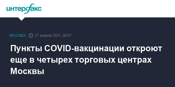763427 Пункты COVID-вакцинации откроют еще в четырех торговых центрах Москвы
