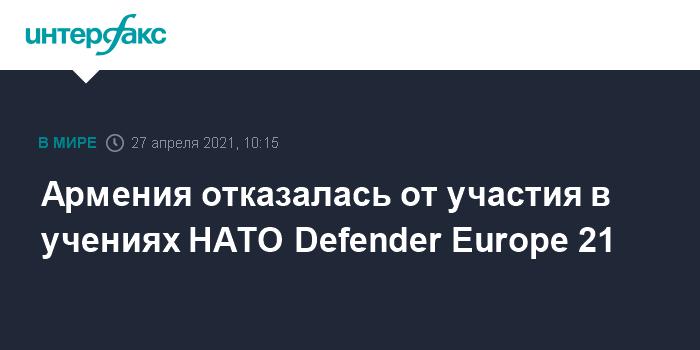 763432 Армения отказалась от участия в учениях НАТО Defender Europe 21