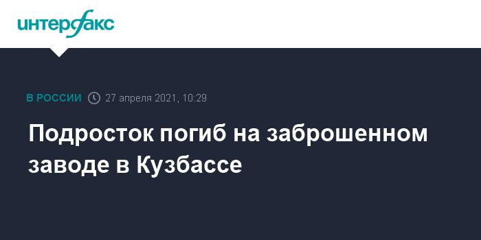 763434 Подросток погиб на заброшенном заводе в Кузбассе
