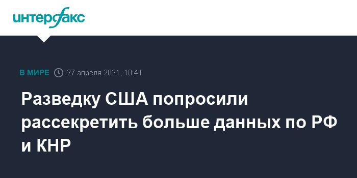 763437 Разведку США попросили рассекретить больше данных по РФ и КНР