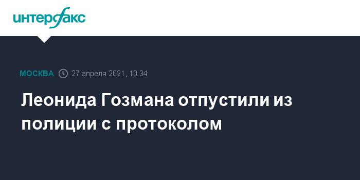 763438 Леонида Гозмана отпустили из полиции с протоколом