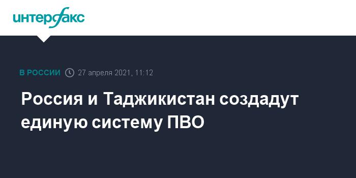 763447 Россия и Таджикистан создадут единую систему ПВО