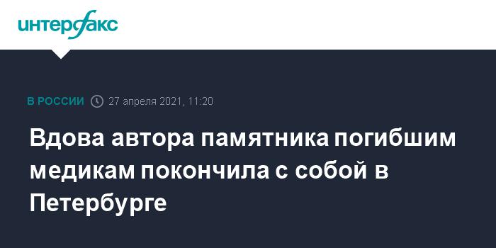 763448 Вдова автора памятника погибшим медикам покончила с собой в Петербурге