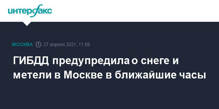 763454 ГИБДД предупредила о снеге и метели в Москве в ближайшие часы