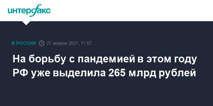 763456 На борьбу с пандемией в этом году РФ уже выделила 265 млрд рублей
