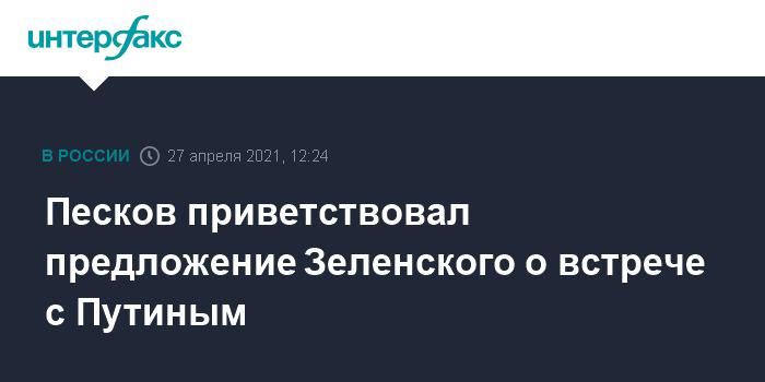 763465 Песков приветствовал предложение Зеленского о встрече с Путиным