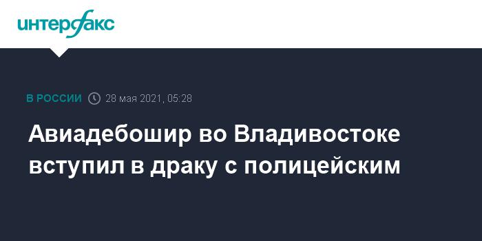 Пассажира рейса Москва-Волгоград задержали за драку и мат в самолете