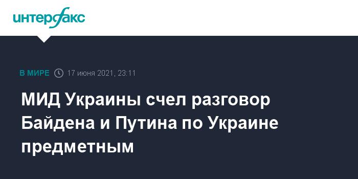 План Путина по Украине