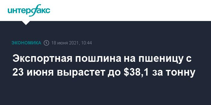 Зерно из России начали вывозить с рекордной скоростью