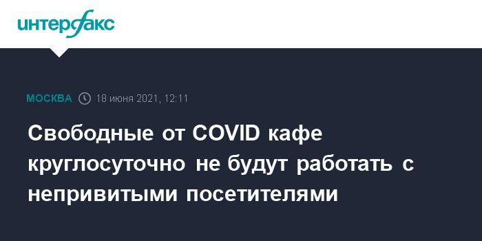"""В Москве начали работу первые """"антиковидные"""" рестораны"""