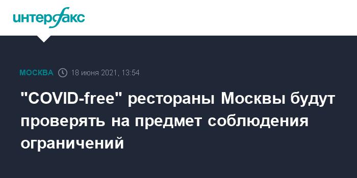 Мэрия Бишкека сняла ограничения для кафе, ресторанов и ночных клубов