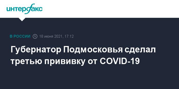 """Разработчик ответил, от каких штаммов коронавируса защищает """"Спутник V"""" 20 июня 2021, 18:42"""