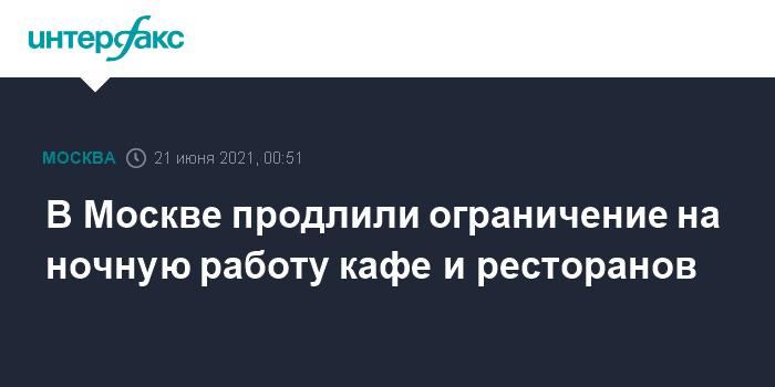 22.06.2021, 15:35 Кремль поддержал новые правила посещения кафе и ресторанов в Москве