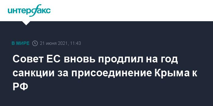 21 июня 2021 12:53 Сенатор от Крыма назвал бесполезным продление санкций ЕС против Крыма