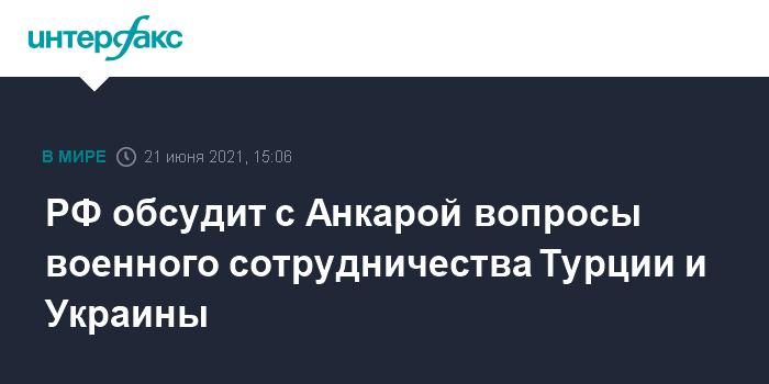Лавров: Россия обсудит с Турцией затягивание Украины в НАТО