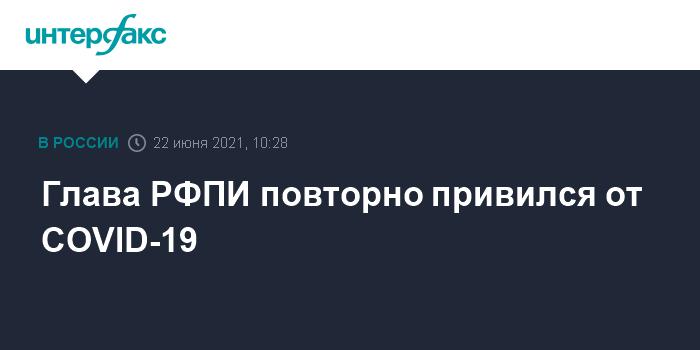 """""""Уровень антител никакого значения не имеет"""". Глава департамента здравоохранения Москвы заявил о необходимости повторной вакцинации через полгода"""