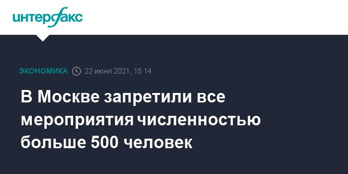 В Москве запретили концерты и другие мероприятия более чем на 500 человек
