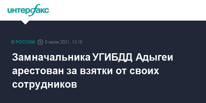 776367 Замначальника УГИБДД Адыгеи арестован за взятки от своих сотрудников