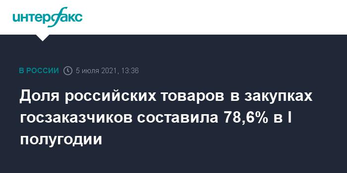 776369 Доля российских товаров в закупках госзаказчиков составила 78,6% в I полугодии