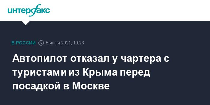 776371 Автопилот отказал у чартера с туристами из Крыма перед посадкой в Москве