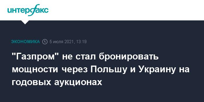 """776372 """"Газпром"""" не стал бронировать мощности через Польшу и Украину на годовых аукционах"""