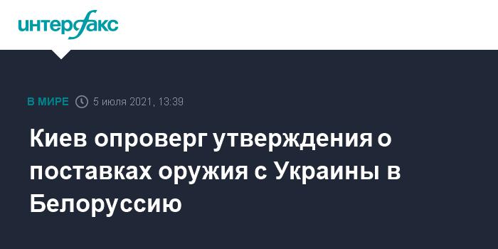 776376 Киев опроверг утверждения о поставках оружия с Украины в Белоруссию