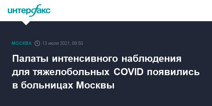777622 Палаты интенсивного наблюдения для тяжелобольных COVID появились в больницах Москвы