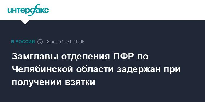 777624 Замглавы отделения ПФР по Челябинской области задержан при получении взятки