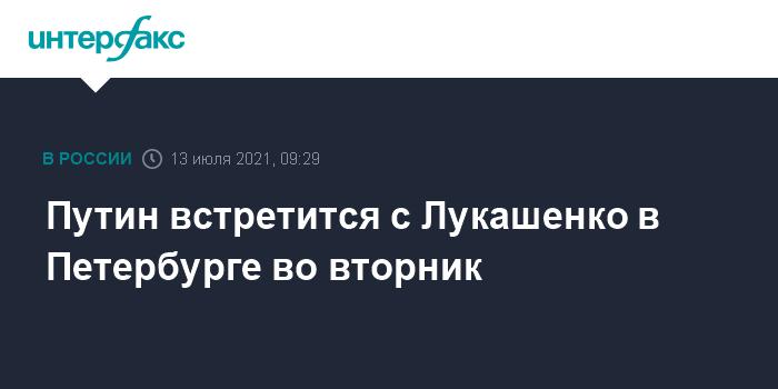 777631 Путин встретится с Лукашенко в Петербурге во вторник