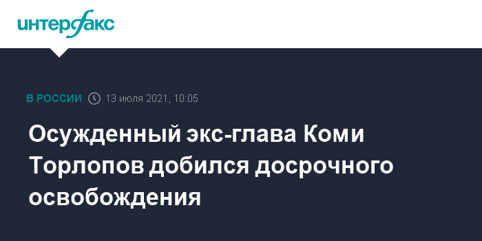 777635 Осужденный экс-глава Коми Торлопов добился досрочного освобождения