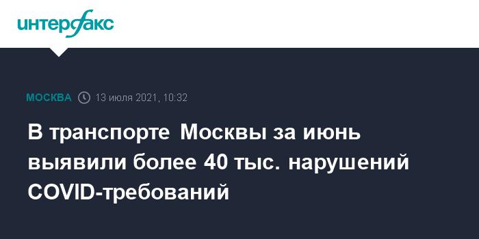 777641 В транспорте Москвы за июнь выявили более 40 тыс. нарушений COVID-требований