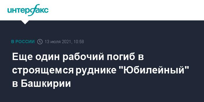 """777646 Еще один рабочий погиб в строящемся руднике """"Юбилейный"""" в Башкирии"""