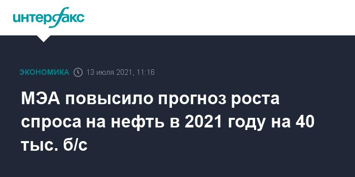 777649 МЭА повысило прогноз роста спроса на нефть в 2021 году на 40 тыс. б/с