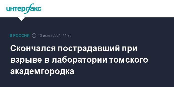 777654 Скончался пострадавший при взрыве в лаборатории томского академгородка