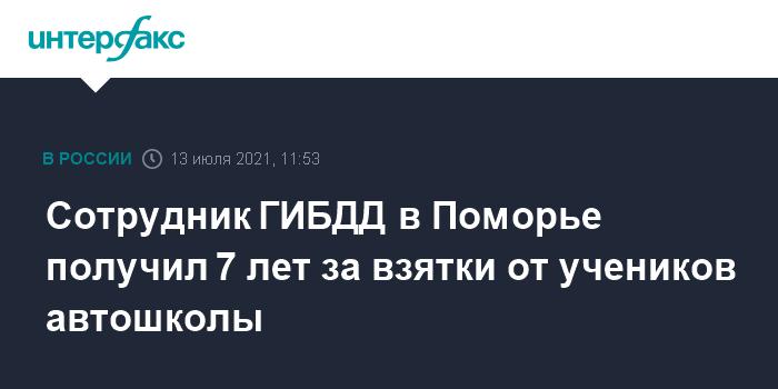 777657 Сотрудник ГИБДД в Поморье получил 7 лет за взятки от учеников автошколы