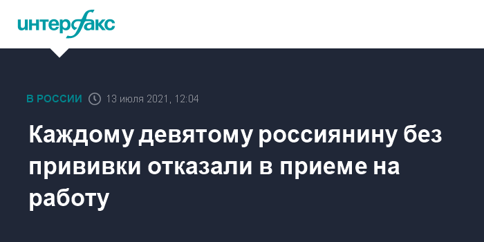 777658 Каждому девятому россиянину без прививки отказали в приеме на работу