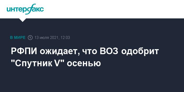 """777659 РФПИ ожидает, что ВОЗ одобрит """"Спутник V"""" осенью"""