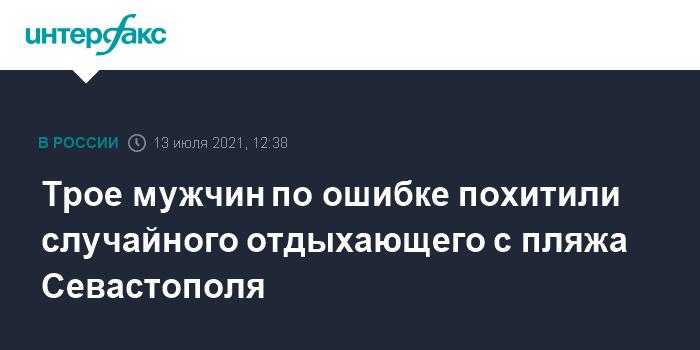 777662 Трое мужчин по ошибке похитили случайного отдыхающего с пляжа Севастополя