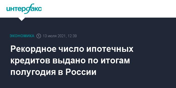 777664 Рекордное число ипотечных кредитов выдано по итогам полугодия в России