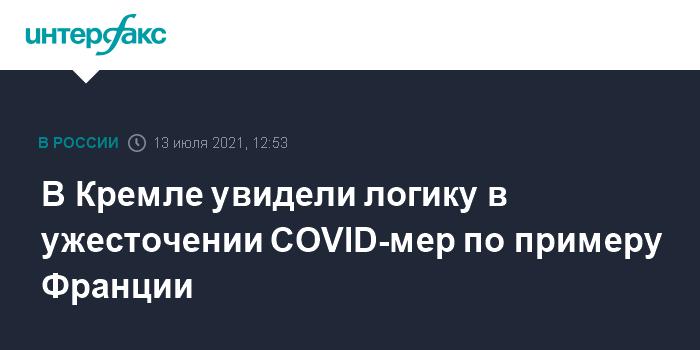 777669 В Кремле увидели логику в ужесточении COVID-мер по примеру Франции
