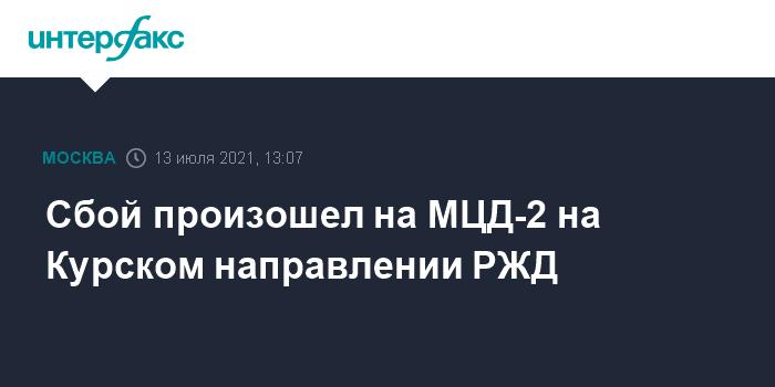 777672 Сбой произошел на МЦД-2 на Курском направлении РЖД