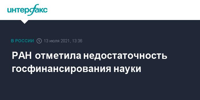 777679 РАН отметила недостаточность госфинансирования науки