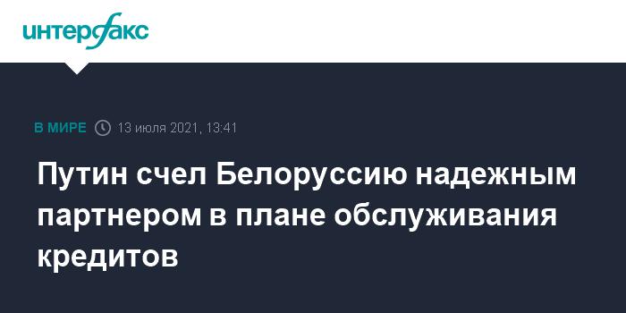 777680 Путин счел Белоруссию надежным партнером в плане обслуживания кредитов