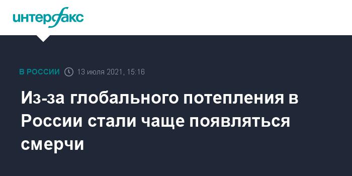 777696 Смерчи стали чаще появляться в России из-за глобального потепления