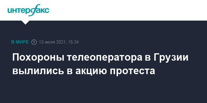 777699 Похороны телеоператора в Грузии вылились в акцию протеста