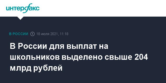 Путин отменил выплату детских пособий, введённую ещё Ельциным