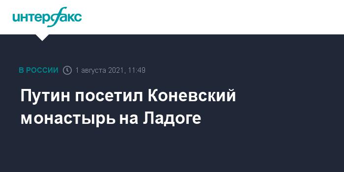 Путин посетил Коневский мужской монастырь