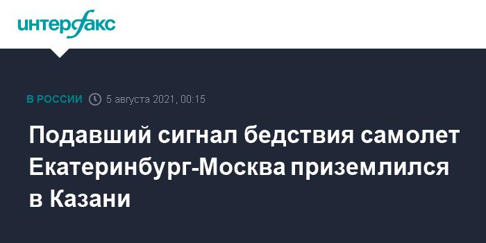 Подавший сигнал бедствия самолет Екатеринбург-Москва приземлился в Казани