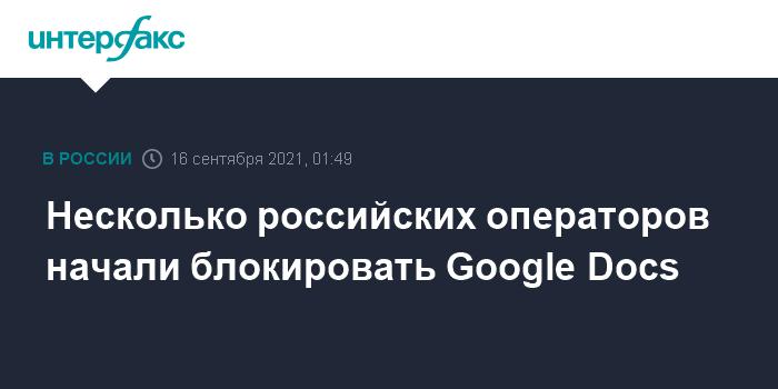 791616 Несколько российских операторов начали блокировать Google Docs